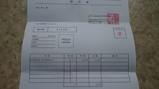 150611_cfc_donation_receipt.jpg