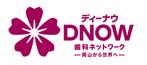 歯科ネットワーク岡山から世界へ(DNOW:デンティストナウ)さんの画像