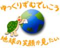 Eco-Branchさんの画像