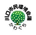 NPO法人 川口市民環境会議さんの画像