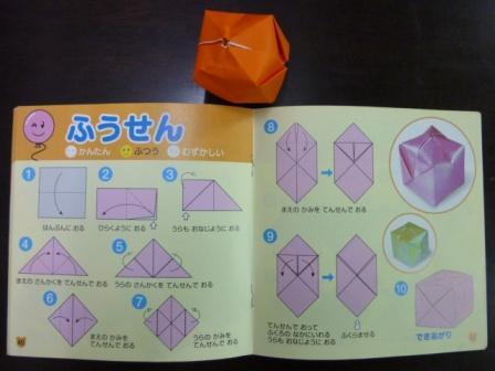 クリスマス 折り紙 風船 折り紙 : blog.canpan.info