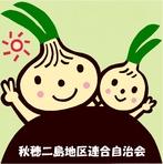 秋穂二島地区連合自治会さんの画像