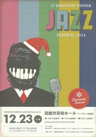 CCI20141026_winter jazz festival2014表.jpg