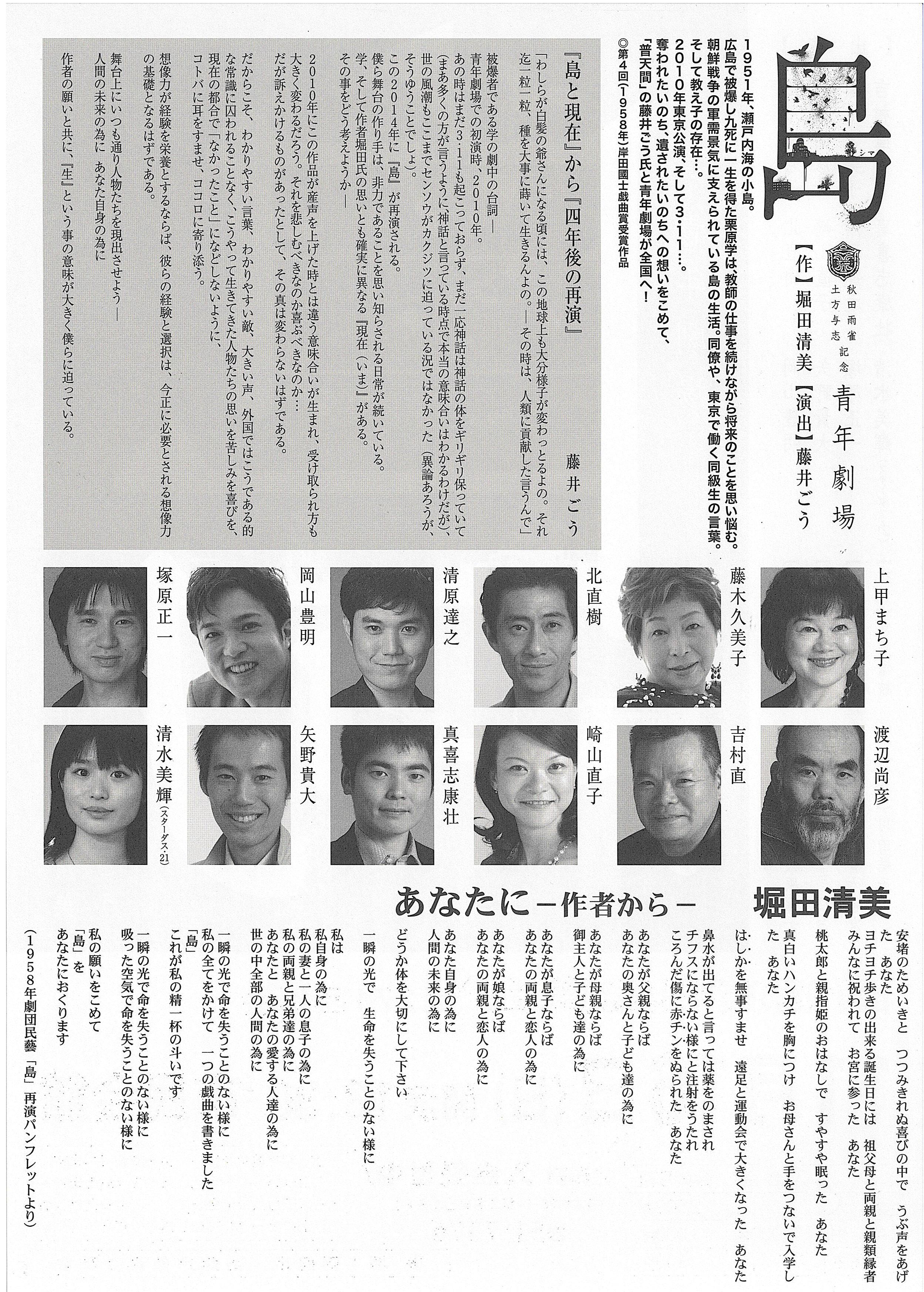 秋田雨雀・土方与志記念青年劇場...