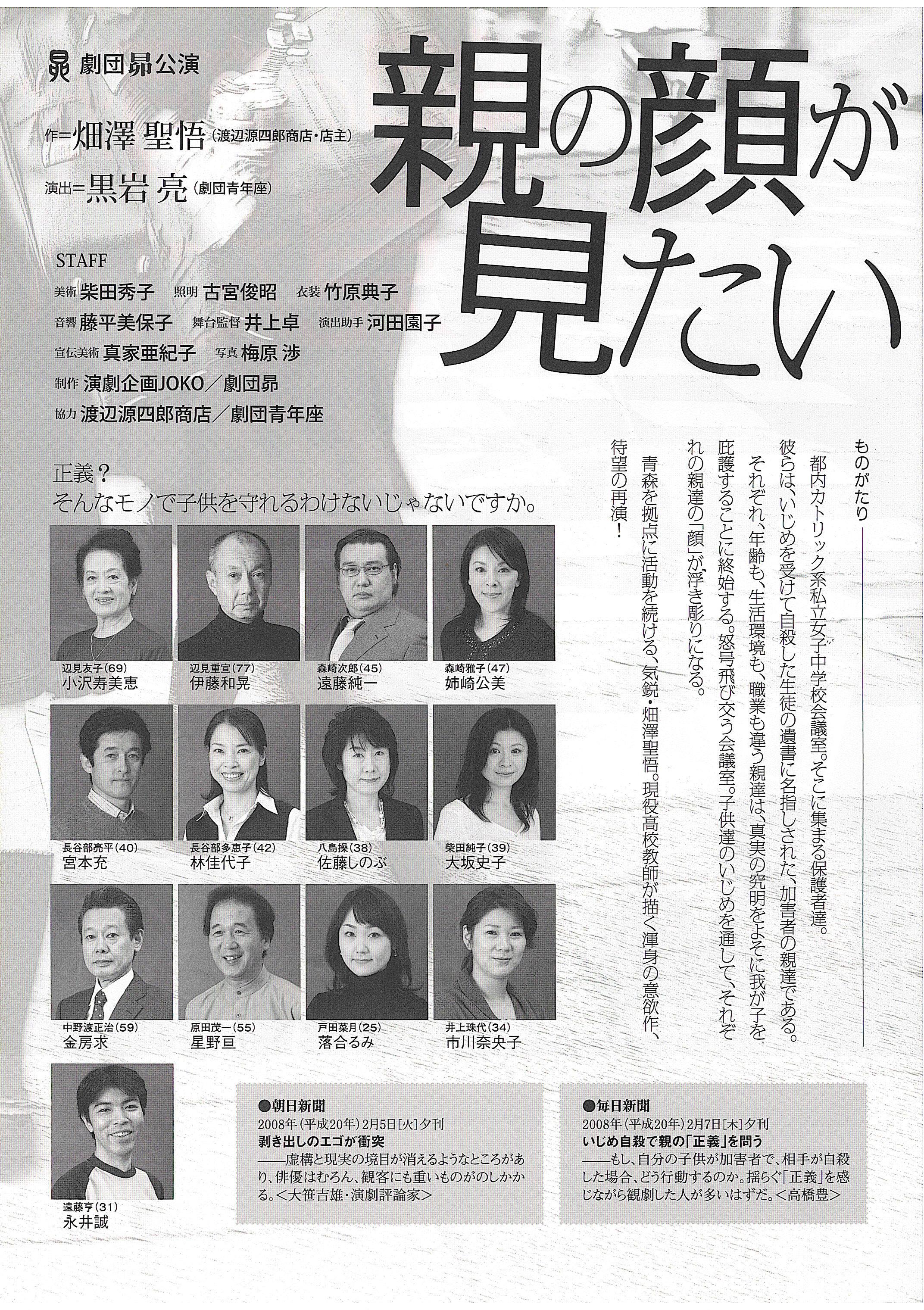 劇団昴公演「親の顔が見たい」-函館で演劇を観る