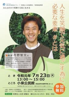 丹野智文講演会.jpg