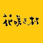 花咲き村さんの画像