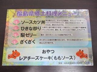 ソースカツ丼行事食カード7.12.JPG