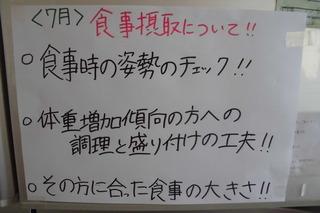 かりん 食事摂取についての写真.JPG