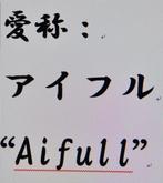 enoshimafaiさんの画像