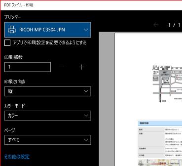 印刷 できない pdf が ある