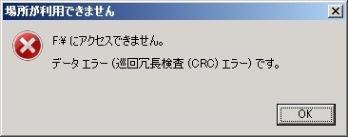 巡回冗長検査(CRC)エラー-パソ...