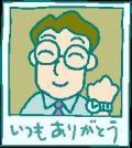 山田 雄一郎さんの画像