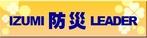 和泉市防災リーダーさんの画像