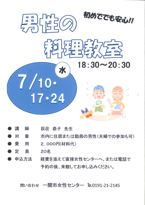 静岡の料理、パン、ケーキ教室 ・クッキングスタ …