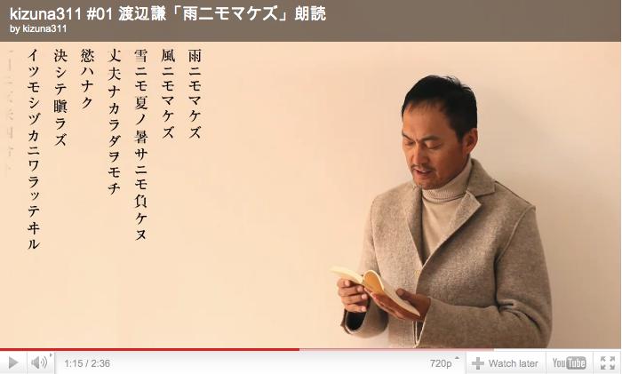 #01 「雨ニモマケズ」作:宮沢賢治 語り手:渡辺謙