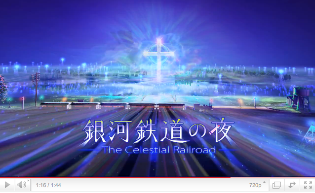 「銀河鉄道の夜」予告編(日本語版)