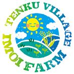 非営利ボランティア団体「天空の里 いもい農場」さんの画像