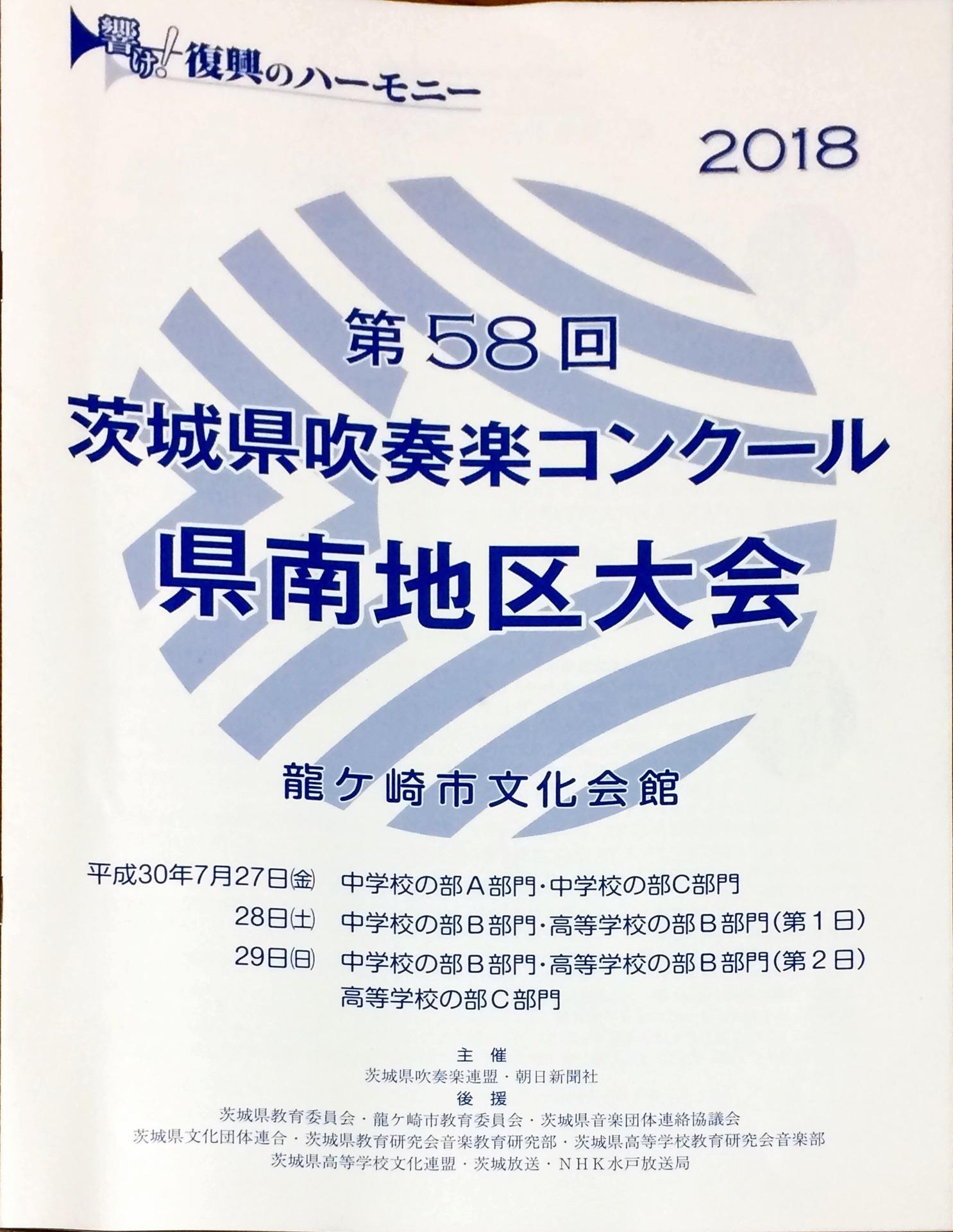 茨城 県 吹奏楽 コンクール 2019
