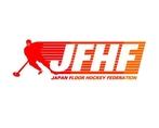 日本フロアホッケー連盟さんの画像