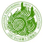全日本郷土芸能協会さんの画像