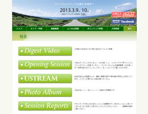 frj2013_report.jpg