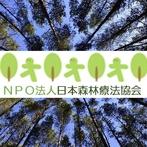 日本森林療法協会さんの画像