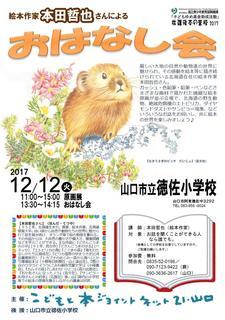 本田哲也20171212.jpg