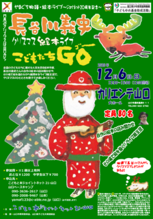 長谷川義史クリスマス絵本ライブ2020.PNG
