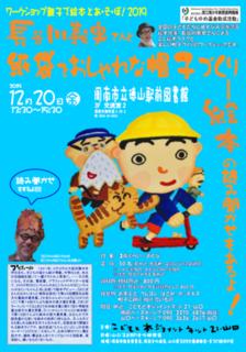 長谷川義史ワークショップ2019帽子づくり.png