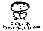 こどもと本ジョイントネット21・山口さんの画像