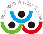 日本スポーツボランティアネットワークさんの画像