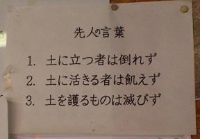 先人の言葉.jpg