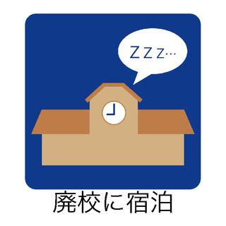 151214個別アイコン(廃校)-01.png