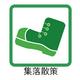 151214個別アイコン(集落散策)-01.png