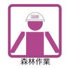 151216個別アイコン(森林作業)-01.png