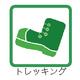 160517個別アイコン(トレッキング)-01.png