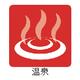 160517個別アイコン(温泉)-01.png