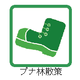 160715個別アイコン(ブナ林散策)-01.png