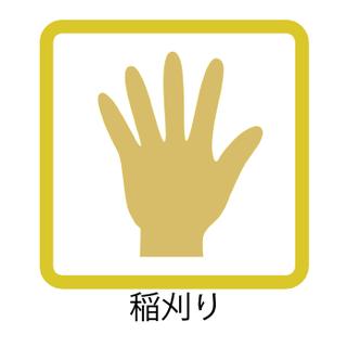 180711個別アイコン(稲刈り)-01.png