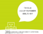 東播磨生活創造センター「かこむ」さんの画像