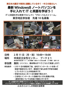 GLST_tokyochirashiv1.jpg