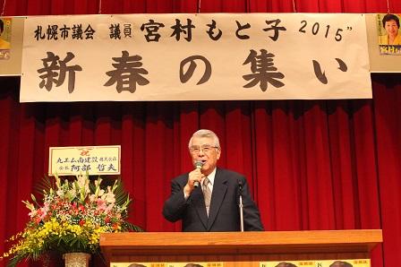 市議会議員宮村もと子新春の集い...
