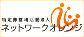 ネットワークオレンジ