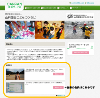 CANPAN決済サービス_ひろば会員申込み.PNG