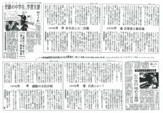コンサート 新聞2.png