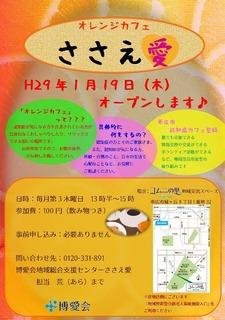 みどりヶ丘より 「オレンジカフェささえ愛」オープン!