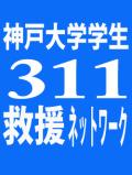 神戸大学学生311救援ネットワークさんの画像
