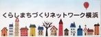くらしまちづくりネットワーク横浜 〜東日本大震災復興プロジェクトさんの画像
