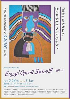 Enjoy!Open!!Swing!!!Vol.2.jpg